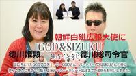 日本人のおなまえ!徳川のルーツを探っていくと、トンデモないことがわかってきた! - めざまし政治ブログ
