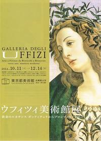 ウフィツィ美術館展 - AMFC : Art Museum Flyer Collection