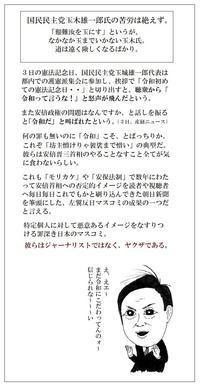 まだ令和にこだわる石頭東京カラス - 東京カラスの国会白昼夢