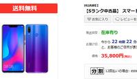 nova 3契約不要で35800円 (未開封中古), Xperia XZ3 SO-01Lが5万円台へ - 白ロム転売法