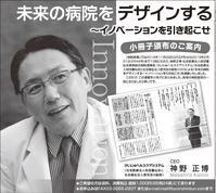 冊子『未来の病院をデザインする』頒布開始、全日病MSW・総合医育成 - 神野正博のよもやま話
