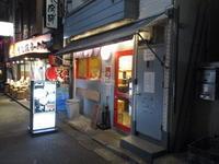 「すごい煮干ラーメン凪下北沢店」ですごい煮干ラーメン特製♪88 - 冒険家ズリサン