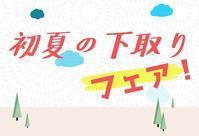 恒例イベントスタート! - 鎌倉靴コマヤblog