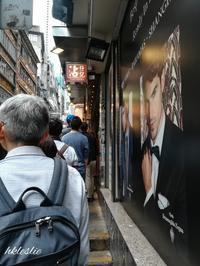沾仔記@威靈頓街 - 香港貧乏旅日記 時々レスリー・チャン