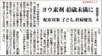 ヨウ素剤 40歳未満に規制委了承/東京新聞 - 瀬戸の風