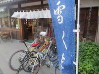 茶の西田園37 - じてんしゃでグルメ!3