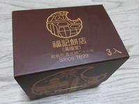 パイナップルケーキとクランベリーケーキの3種類セット@福記餅店 - 池袋うまうま日記。