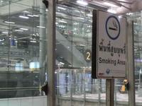 世界の空港喫煙室から -その3- - イ課長ブログ