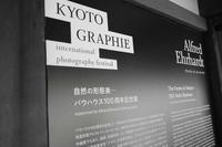 「Monochrome Vibe  -KYOTO GRAPHIE 2019 両足院-」 - ほぼ京都人の密やかな眺め