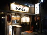 大衆酒場かぶら屋@代田橋 - 食いたいときに、食いたいもんを、食いたいだけ!