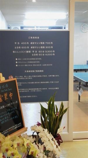大須で卓球 -