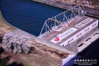 2019 SAKURA その18田子倉ダム送電 - WEEKEND EXTENDED LIFE-STYLE