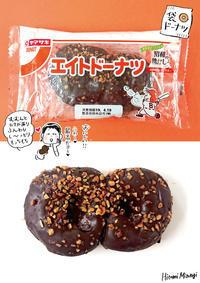 【袋ドーナツ】山崎製パン「エイトドーナツ」【これ最高!超おいしい!】 - 溝呂木一美の仕事と趣味とドーナツ