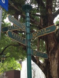初マカオはエキゾチックな街でした~その7世界遺産巡りパート2 - ジュリジュリでB子な日々