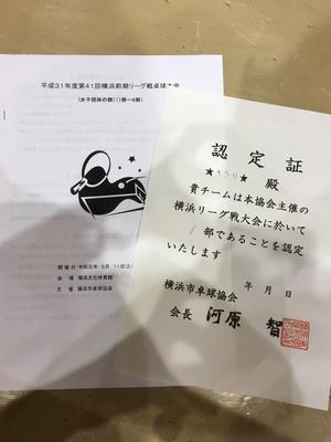 第41回横浜前期リーグ卓球大会 試合結果 - キラリ☆ブログ