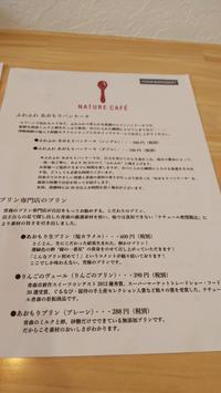 ナチュールカフェ - 炭酸マニア Vol.3