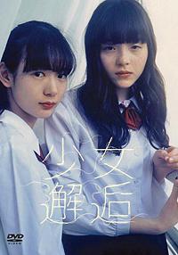 たまたま見かけた・・映画「少女邂逅」なんだけど? - 太田 バンビの SCRAP BOOK