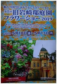 旧岩崎邸庭園フラワーショー2019 -  one's  heart