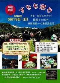 乗鞍高原の開山祭「すもも祭り」が開催されます~。 - 乗鞍高原カフェ&バー スプリングバンクの日記②