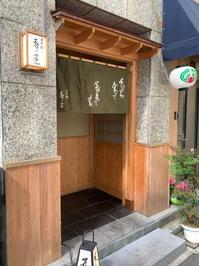 日本橋 蕎ノ字 - Bon appetit