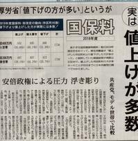 日本共産党が調査・国保税、値上げ自治体の方が多かった - ながいきむら議員のつぶやき(日本共産党長生村議員団ブログ)