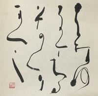 さてさて…      「へ」 - 筆文字・商業書道・今日の一文字・書画作品<札幌描き屋工山>