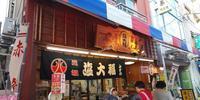 巣鴨 元祖「塩大福」 - 料理研究家ブログ行長万里  日本全国 美味しい話