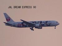 伊丹空港に向かうJAL DREAM EXPRESS 90ミッキー2019/05/11 - 写真で楽しんでます! スマホ画像!