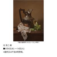 写実画 - ポーセリンペインティング☆ブログ