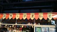おやつとやまねこ(尾道) - Tea's room  あっと Japan