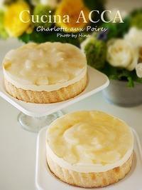 母の日に:Charlotte aux Poires - Cucina ACCA