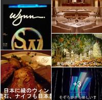 2018/19 USA 家族旅行 20 ラスベガス・ステーキ三昧 SW Steakhouse Wynn Las Vegas 🥩 - 素晴らしきゴルフ仲間達!
