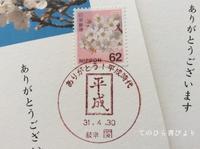 関郵便局「ありがとう!平成時代」小型印 - てのひら書びより