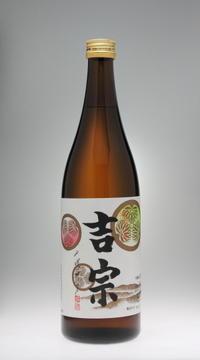 吉宗 本醸造[天長島村酒造] - 一路一会のぶらり、地酒日記
