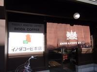 GW京都・大阪へ 京都での朝ごはんその2 イノダコーヒ - しあわせオレンジ