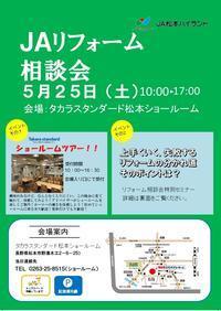 5/26リフォーム相談会開催! - 代々暮らす家づくり