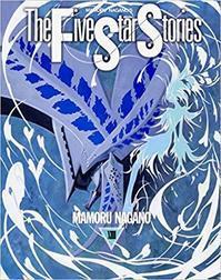 永野護作「ファイブスター物語14巻」を読みました。 - rodolfoの決戦=血栓な日々