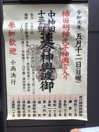 神田祭 - 堂宮大工 内田工務店 棟梁のブログ