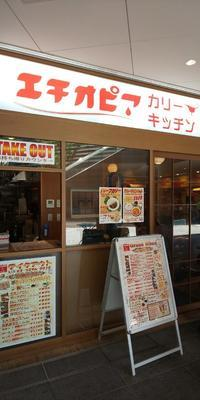 カリーライス専門店「エチオピア」 - 料理研究家ブログ行長万里  日本全国 美味しい話