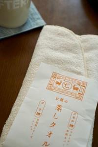 中川政七商店の蒸しタオル - 毎日が思い出…