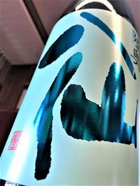 【日本酒】陸奥八仙夏吟醸🏄Blue🌊Label青森産華吹雪仕込み限定30BY🆕 - 愉酒屋ノ熱血地酒伝 ver.1