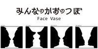 みんなのかおのつぼ / Face Vase:192 Ayu -> 195 Sphinx - maki+saegusa