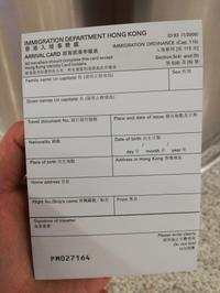 香港空港から市内へバス移動~香港一泊二日の弾丸旅 - 南米・中東・ちょこっとヨーロッパのアイスクリーム旅