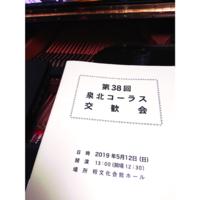 第38回 泉北コーラス交歓会 - 大阪市淀川区「渡辺ピアノ教室」