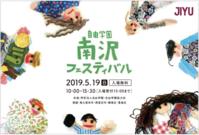 【5/19】 「自由学園 南沢フェスティバル」に出店します - curiousからのおしらせ
