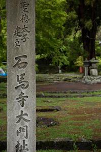 2019 GW・琵琶湖巡礼の旅(観音の導き編)その3 - ろーりんぐ ☆ らいふ