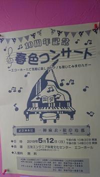 今日(昨日)は、発表会をしました(春色コンサート) - ピアノ日誌「音の葉、言の葉。」(おとのは、ことのは。)