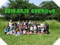 2019年 5月12日CSピクニックレポート - 日本ナザレン教団 尾山台教会