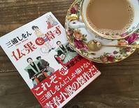 「仏果を得ず」 - Kyoto Corgi Cafe