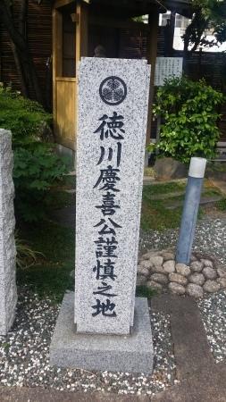 人物評伝シリーズ宝台院『徳川慶喜謹慎の地』 -